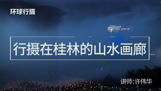 【环球行摄】行摄在桂林