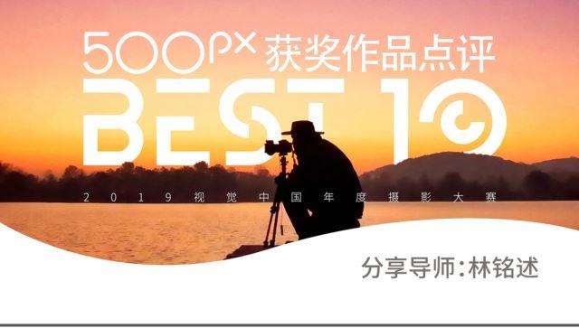 500px获奖作品点评