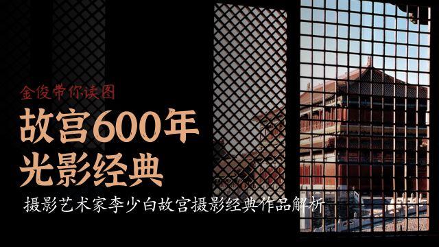 【金俊带你读图】故宫600年,光影经典