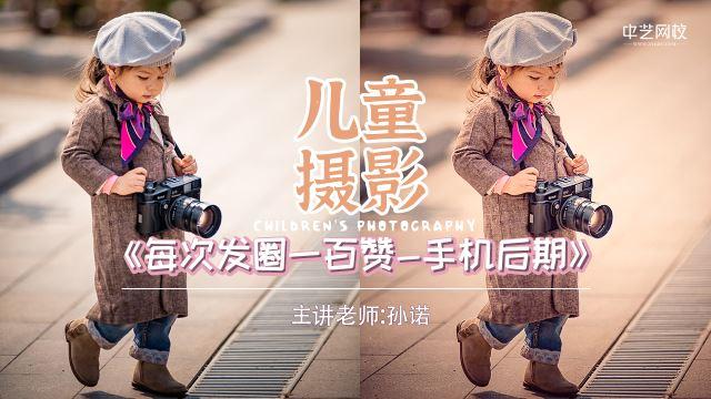【儿童摄影】每次发圈一百赞-手机后期