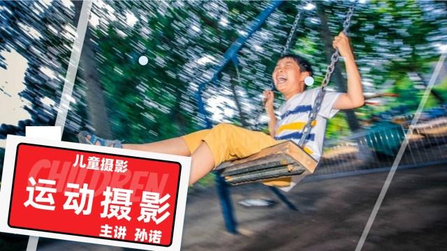 【会员课程】儿童摄影--运动摄影