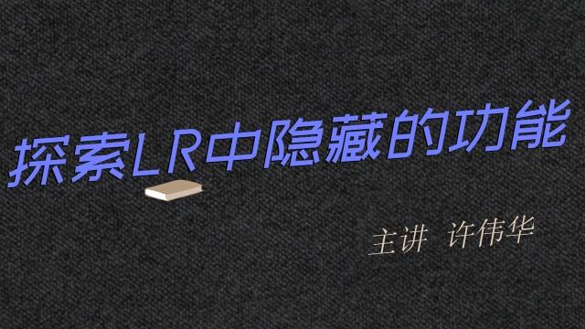 【免费课堂】永无止境--探索LR中隐藏的功能