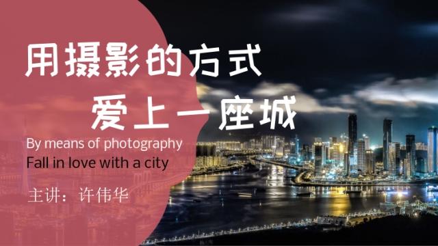 【免费课程】用摄影的方式爱上一座城