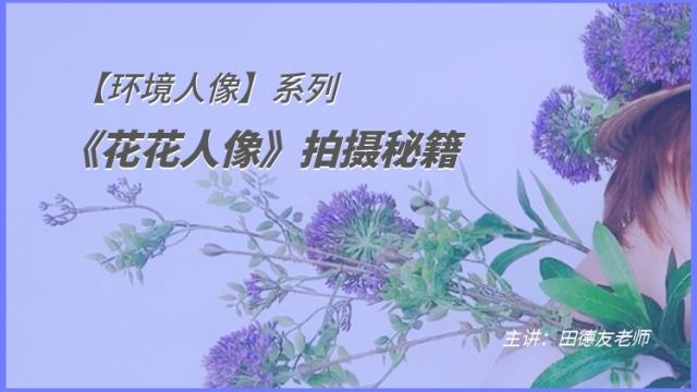 【会员课程】环境人像之《花花人像》