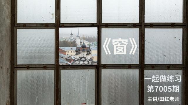 【会员课程】一起做练习--之《窗》