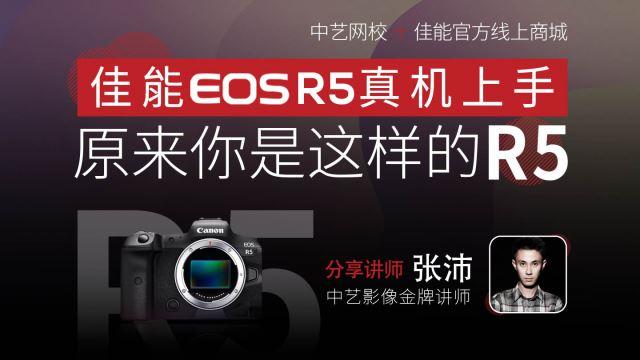 佳能EOS·R5真机上手-原来你是这样的R5