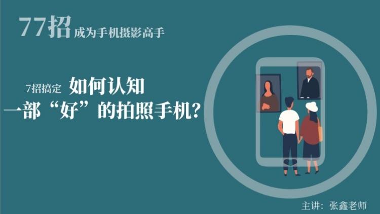 """【手机摄影】7招搞定~如何认知一部""""好""""的拍照手机"""
