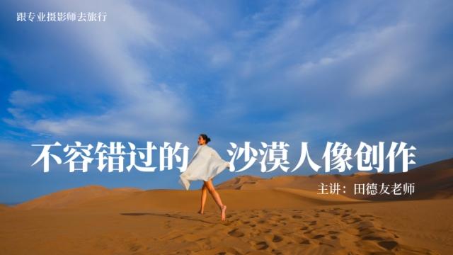 【旅行人像】不容错过的沙漠人像创作