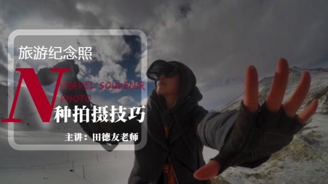 【旅行摄影】旅行纪念照的N种拍摄技巧