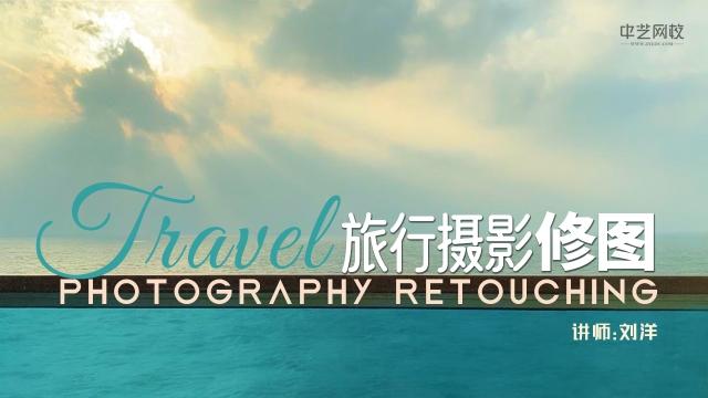 【修图时间】旅行摄影修图