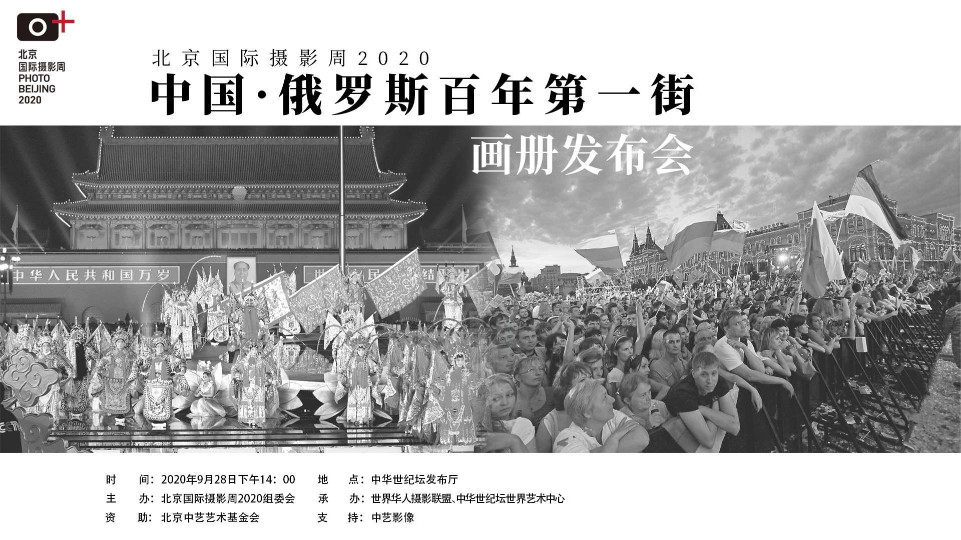 【专题论坛】《中国·俄罗斯百年第一街》画册发布会