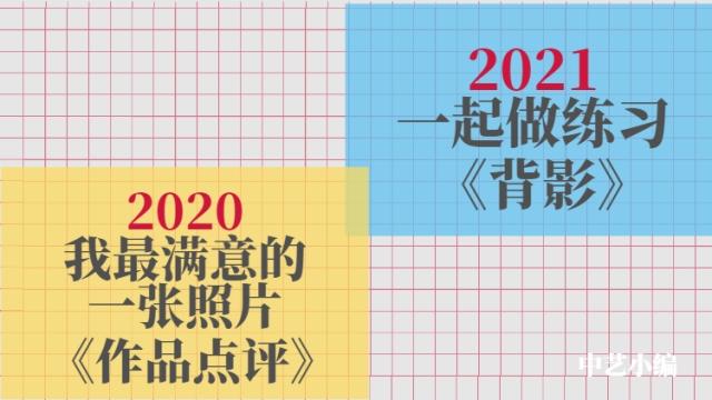 照片点评及2021《一起做练习》发布