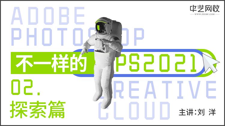 不一样的PS2021-②探索篇