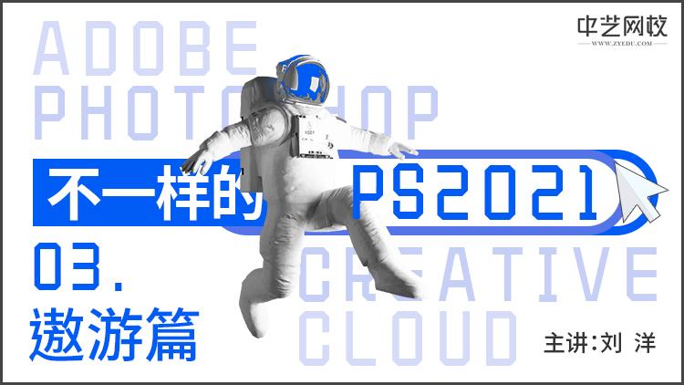 不一样的PS2021-③遨游篇