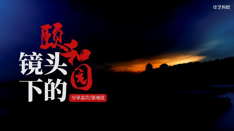 【北京国际摄影周】晓莲镜头下的颐和园