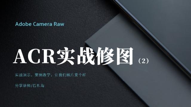 【ACR修图】ACR实战修图