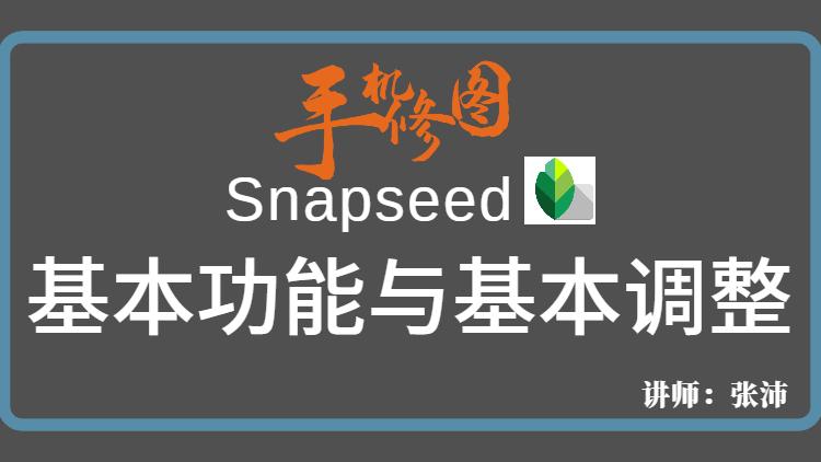 【手机修图】Snapseed的基本功能与基本调整