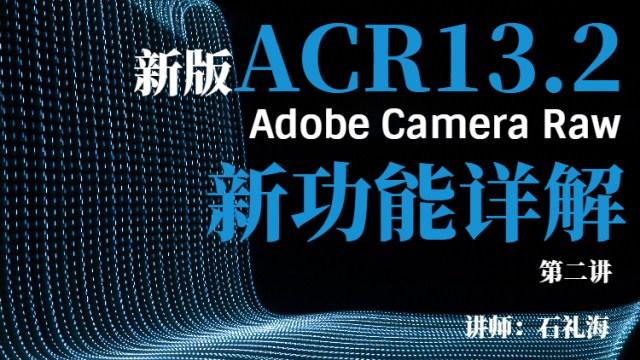 新版ACR13.2 新功能详解 第二讲