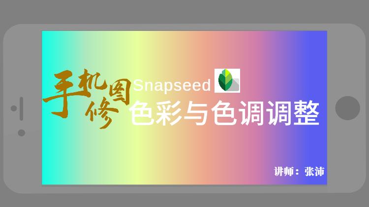 【手机修图】Snapseed的色彩与色调调整