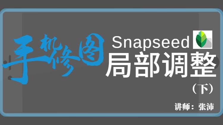 【手机修图】Snapseed的局部调整 (二)
