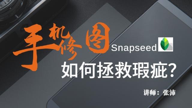 【手机修图】Snapseed如何拯救瑕疵?