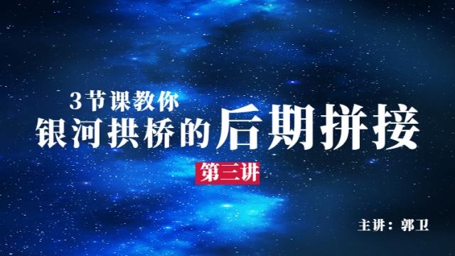 【星空摄影】银河拱桥的后期拼接