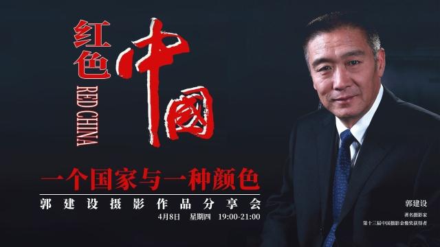 【会员专享】郭建设摄影分享《红色中国》
