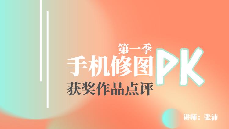 【手机修图】PK第一季作品点评