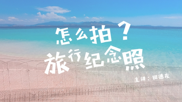 【放假啦】怎么拍摄旅行纪念照?