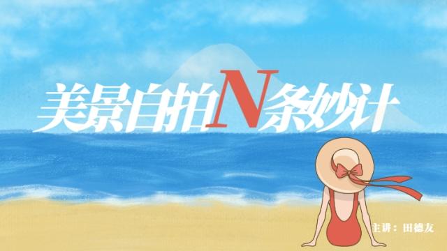 【放假啦】美景自拍的N条妙计
