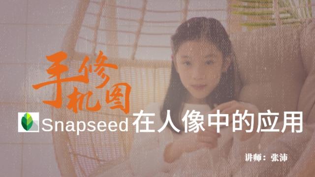 【手机修图】Snapseed在人像中的应用