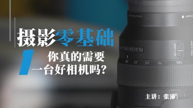 【摄影零基础】你真的需要一台好相机吗?