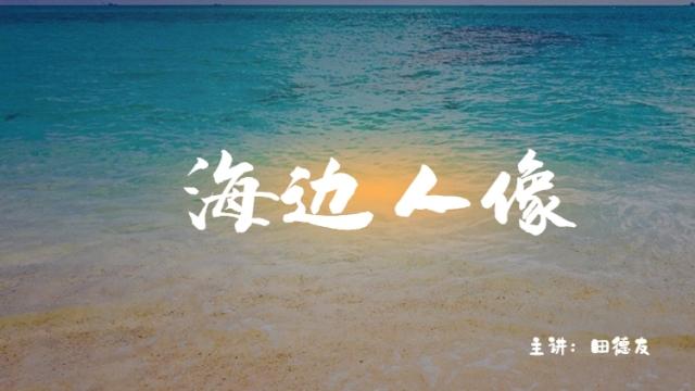 【人像摄影】海边人像