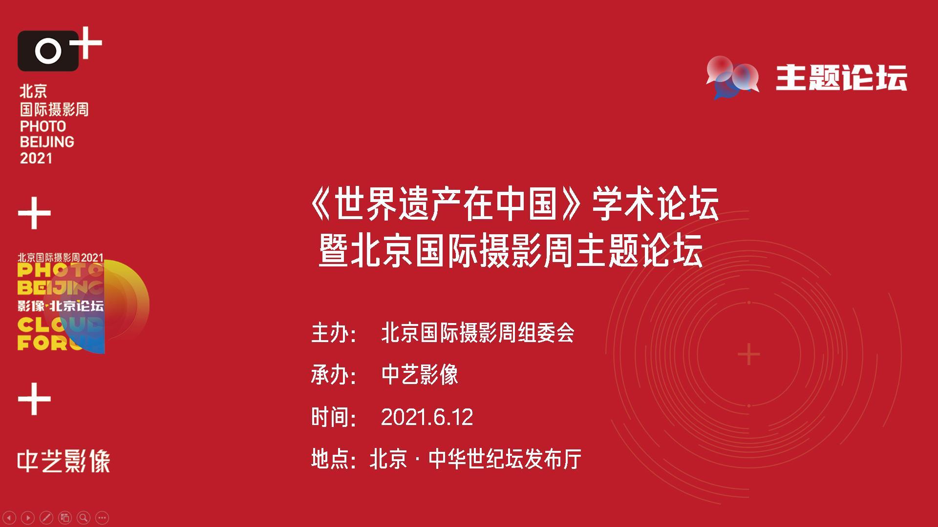 北京国际摄影周《世界遗产在中国》学术论坛