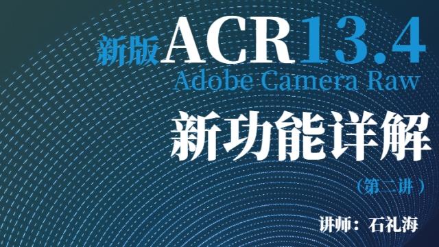 【新版ACR】新版ACR13.4新功能详解~第二讲