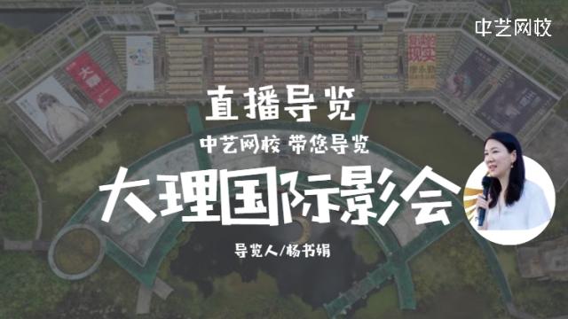【直播导览】大理国际影会导览