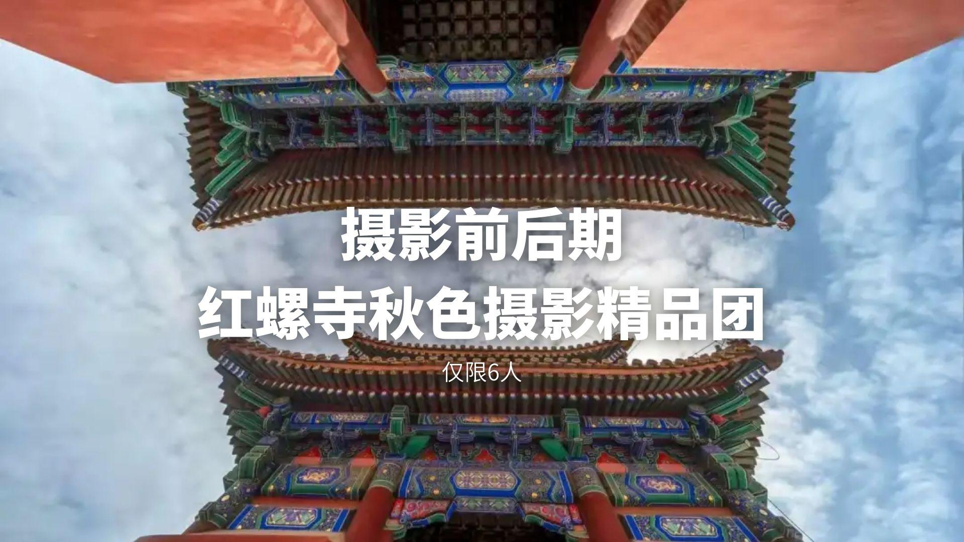 红螺寺秋色摄影精品团