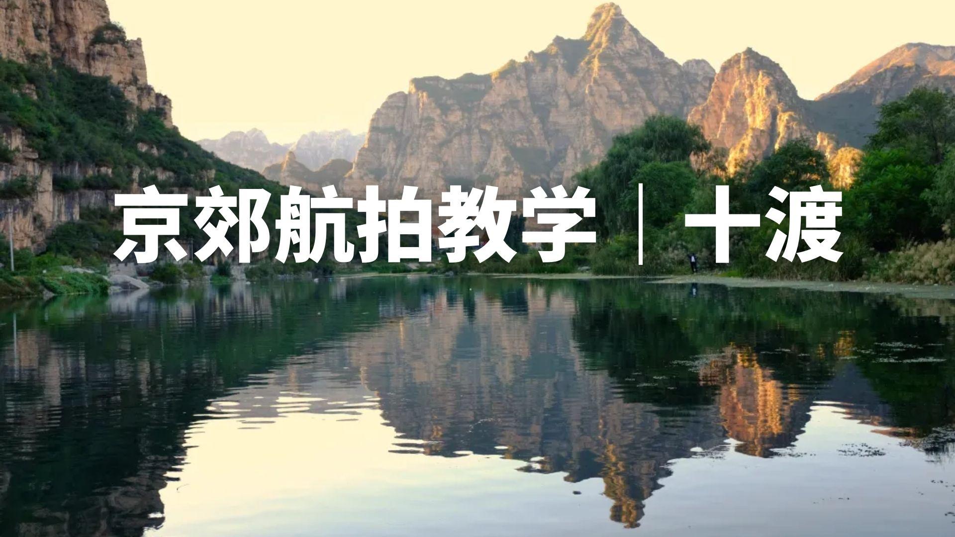 京郊航拍教学|十渡