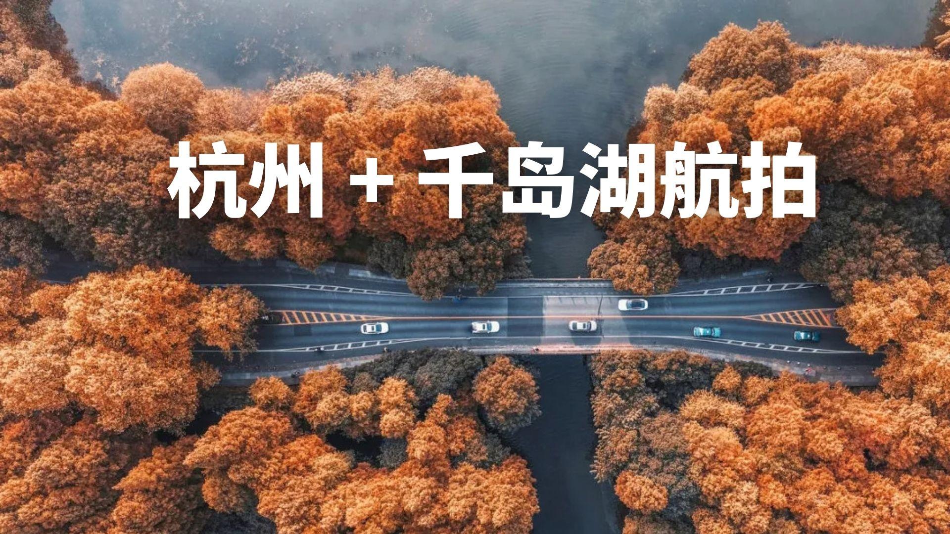 杭州+千岛湖航拍
