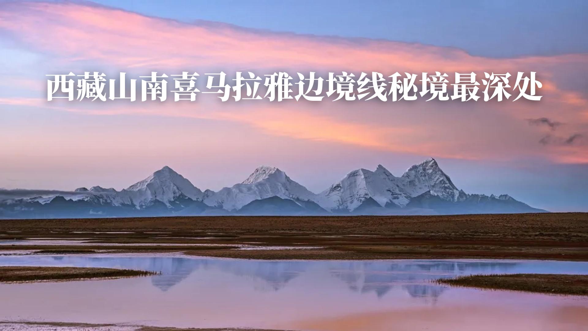 西藏山南喜马拉雅边境线秘境最深处