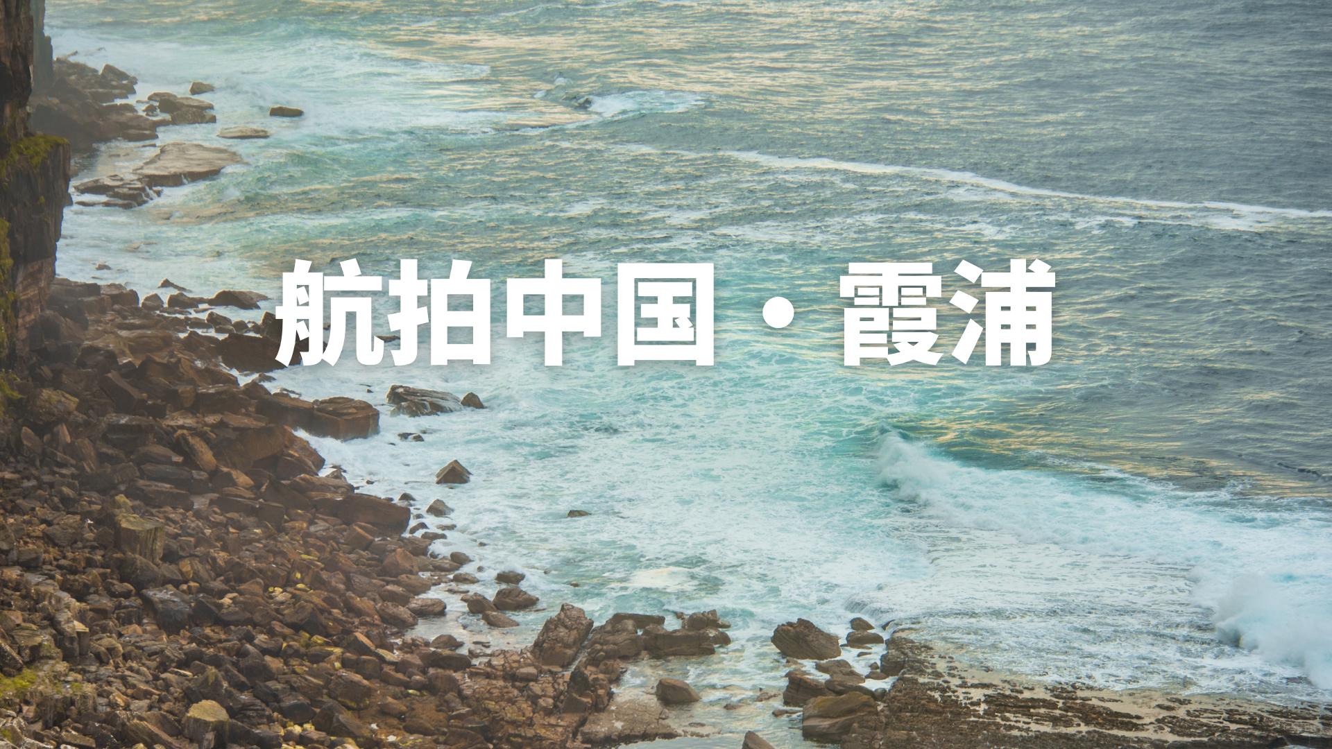 航拍中国·霞浦