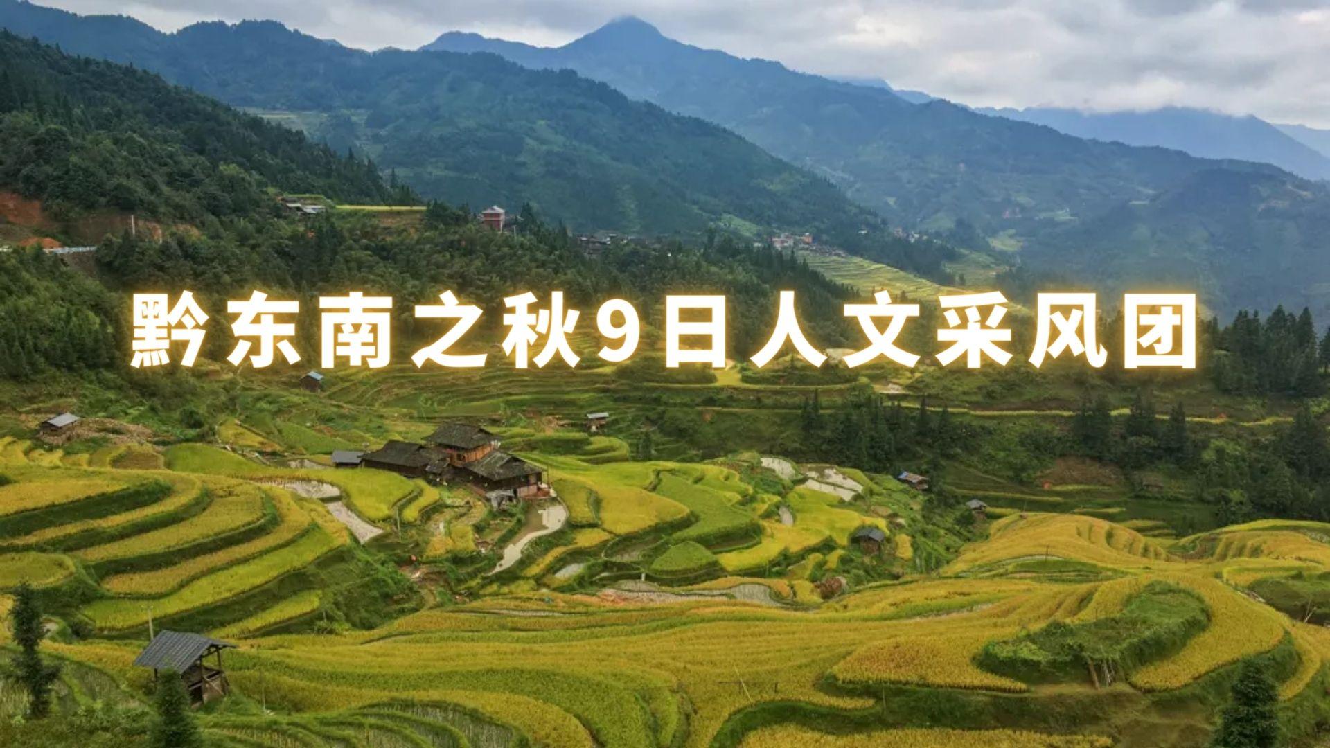 黔东南之秋9日人文采风团