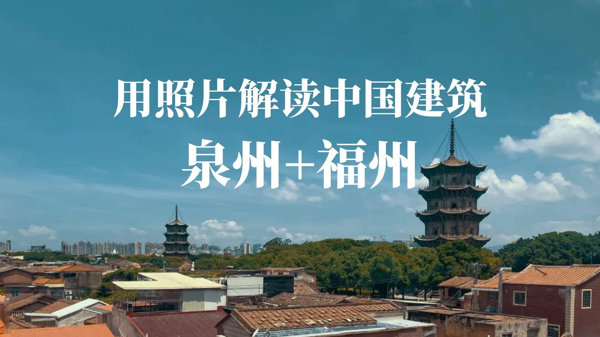用照片解读中国建筑:泉州+福州