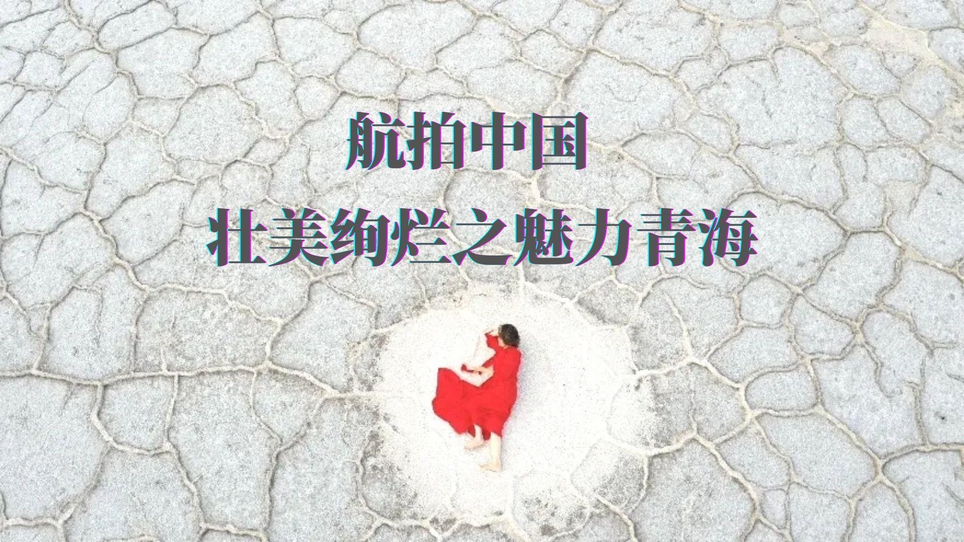 航拍中国·壮美绚烂之魅力青海