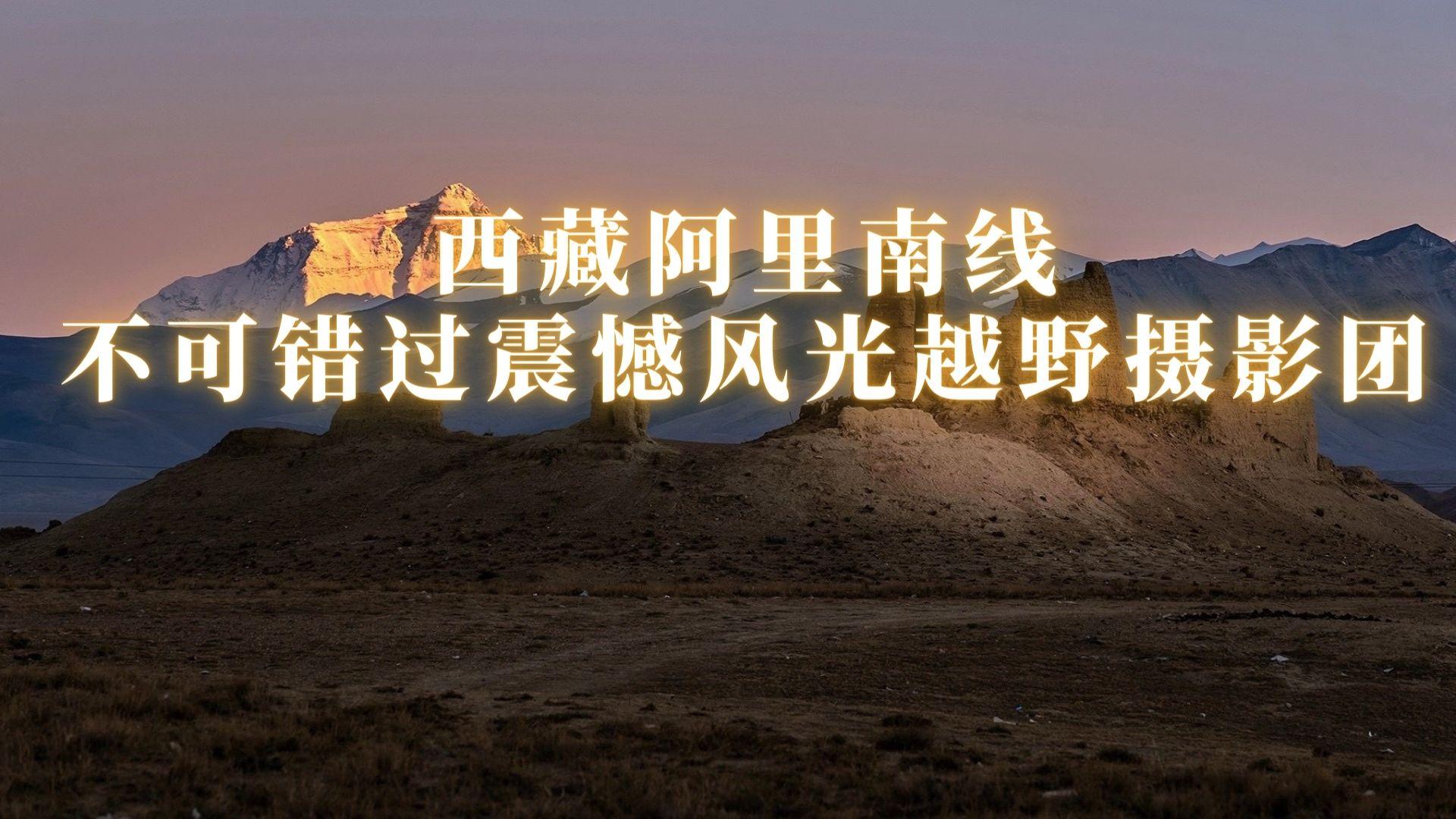 西藏阿里南线,不可错过震憾风光越野摄影团