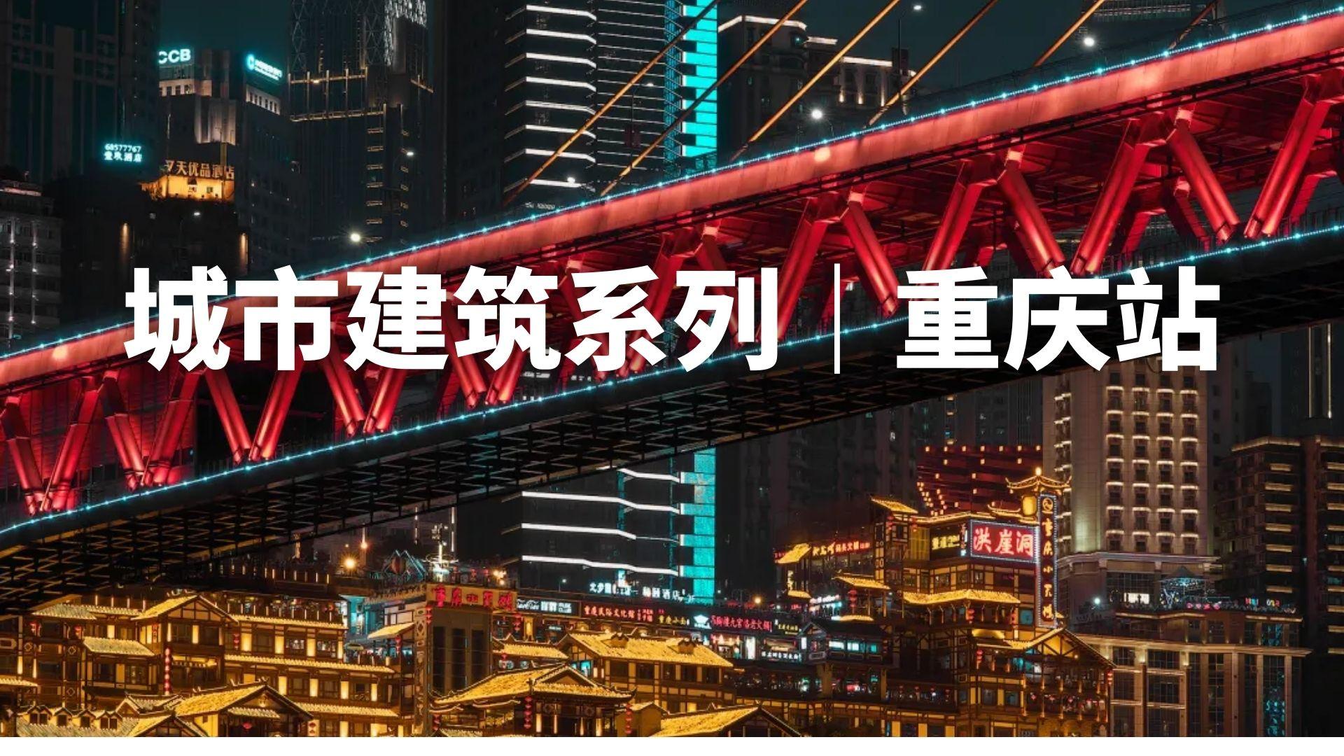 城市建筑系列|重庆站