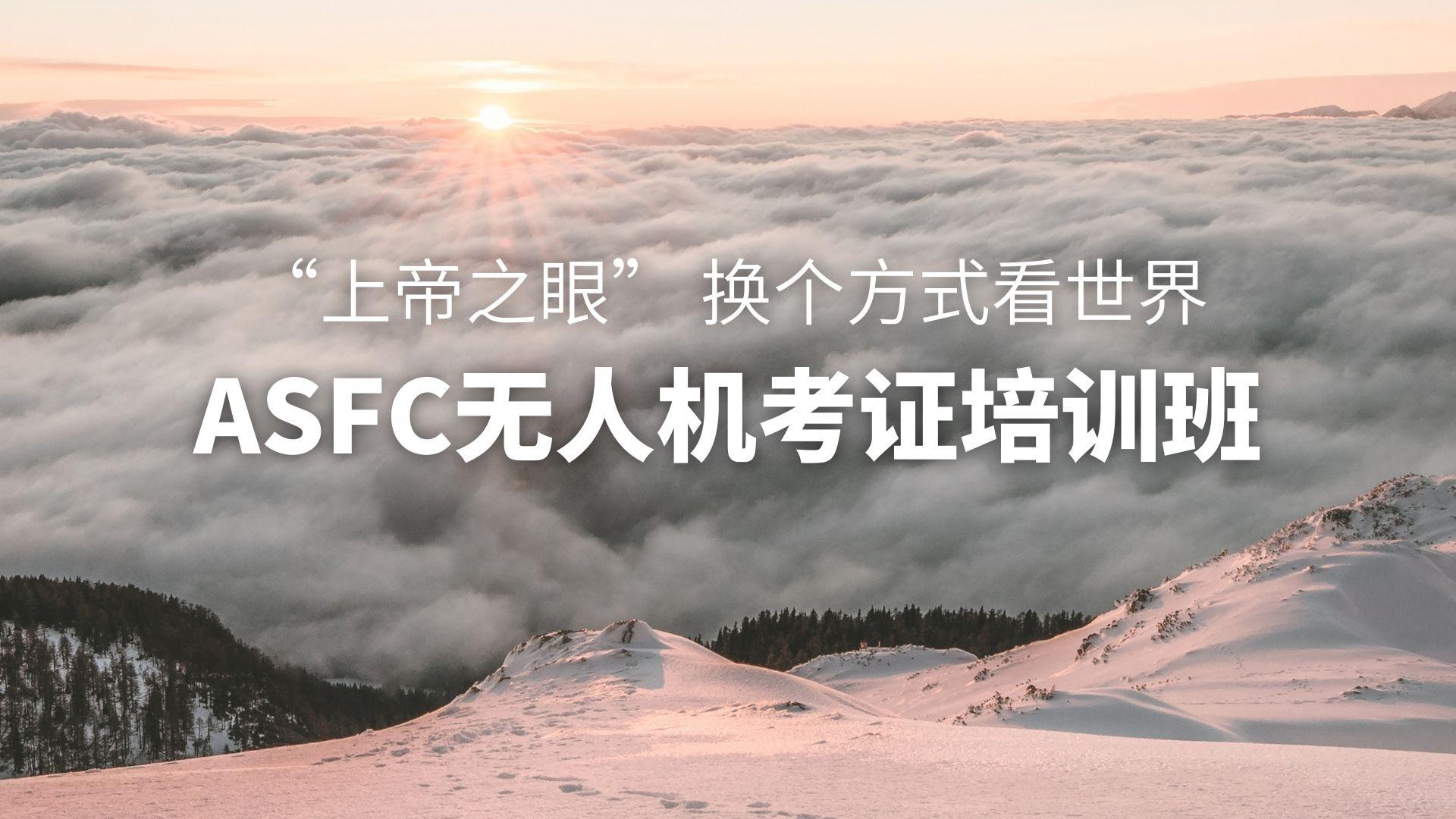 ASFC无人机考证培训班