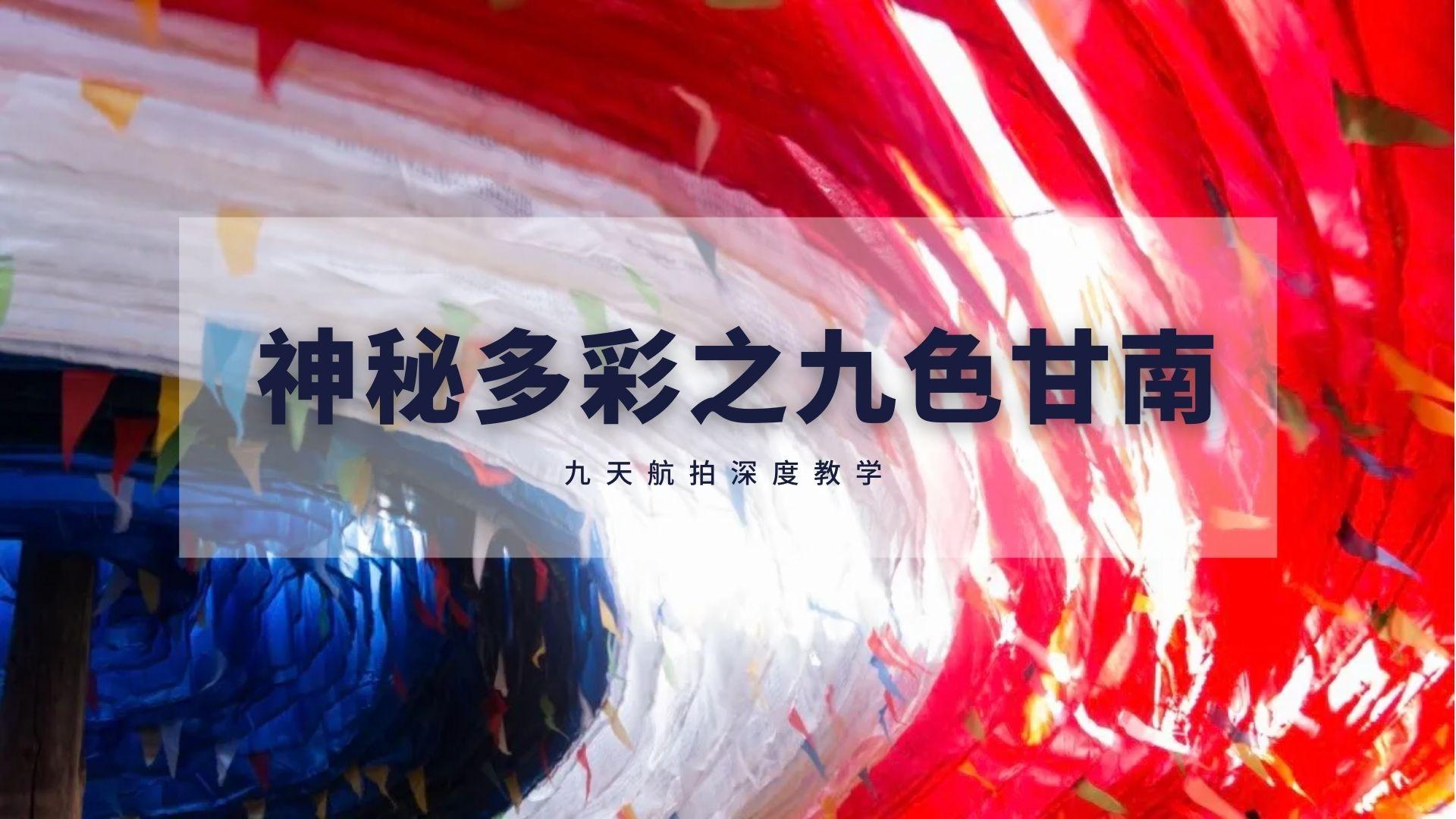 航拍中国 ·九色甘南(VIP精品小团)